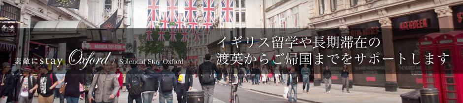 イギリス留学、現地stayをサポートいたします。